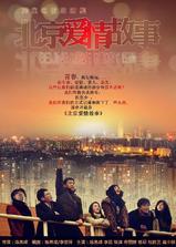 北京爱情故事海报