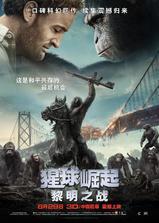 猩球崛起2:黎明之战海报