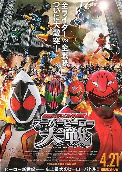 假面骑士×超级战队 超级英雄大战海报