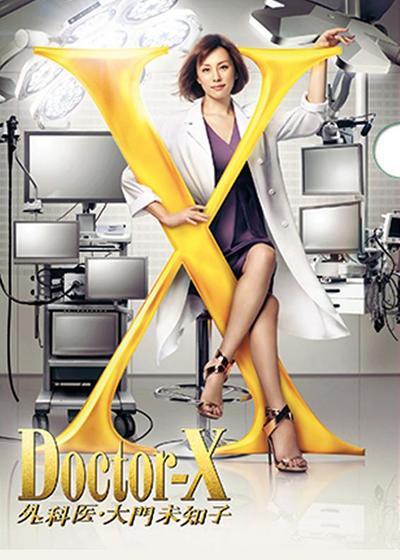 X医生:外科医生大门未知子 特别篇海报