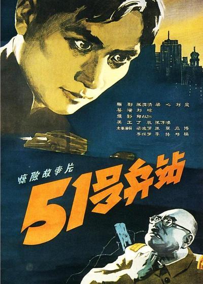 51号兵站海报