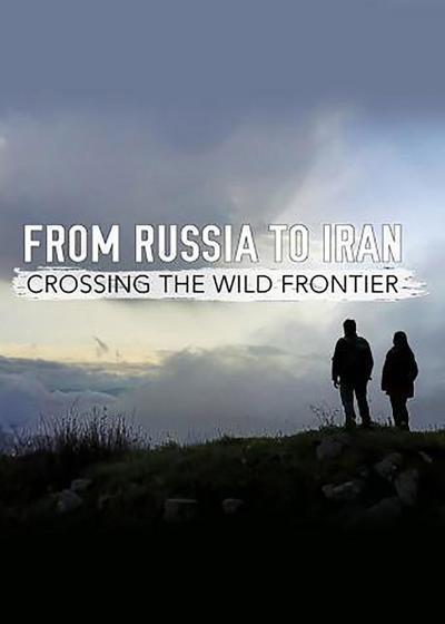 从俄罗斯到伊朗:跨越狂野边境海报