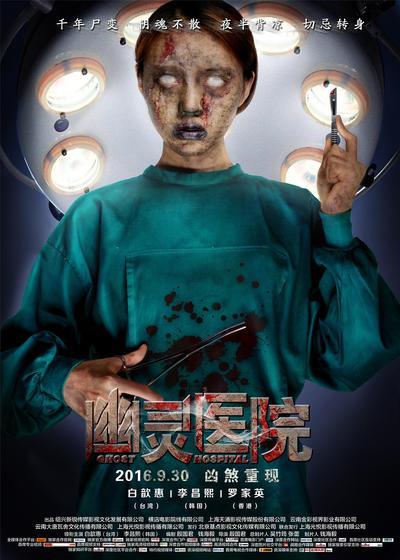 幽灵医院海报