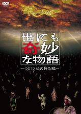 世界奇妙物语 2012年秋之特別篇海报