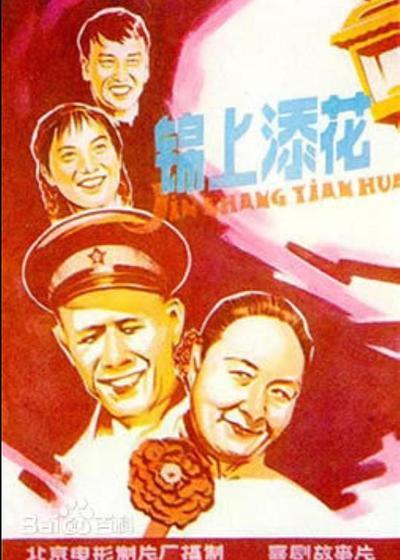 锦上添花海报