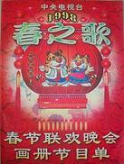 1998年中央电视台春节联欢晚会