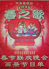1998年中央电视台春节联欢晚会海报