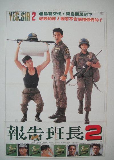报告班长2海报