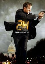 24小时 第七季海报