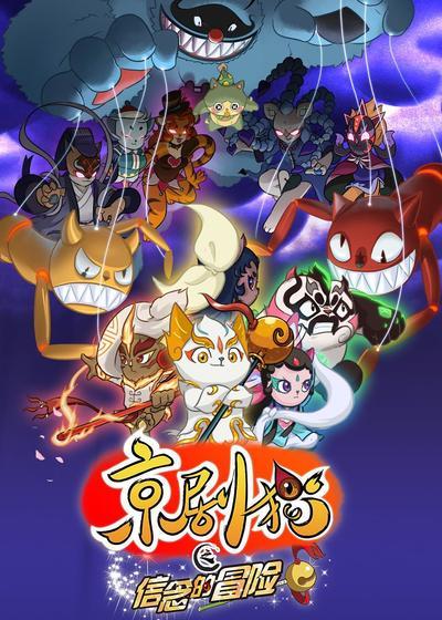 京剧猫(下)海报