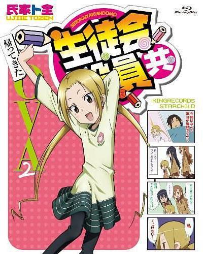 妄想学生会新OVA2海报