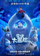 雪怪大冒险海报