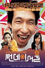 首尔星期天海报