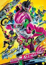 假面骑士EX-AID海报