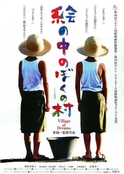 梦幻村庄海报