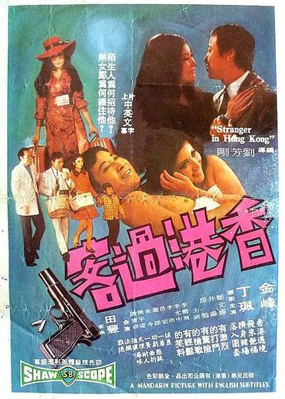 香港过客海报