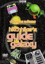 银河系漫游指南海报