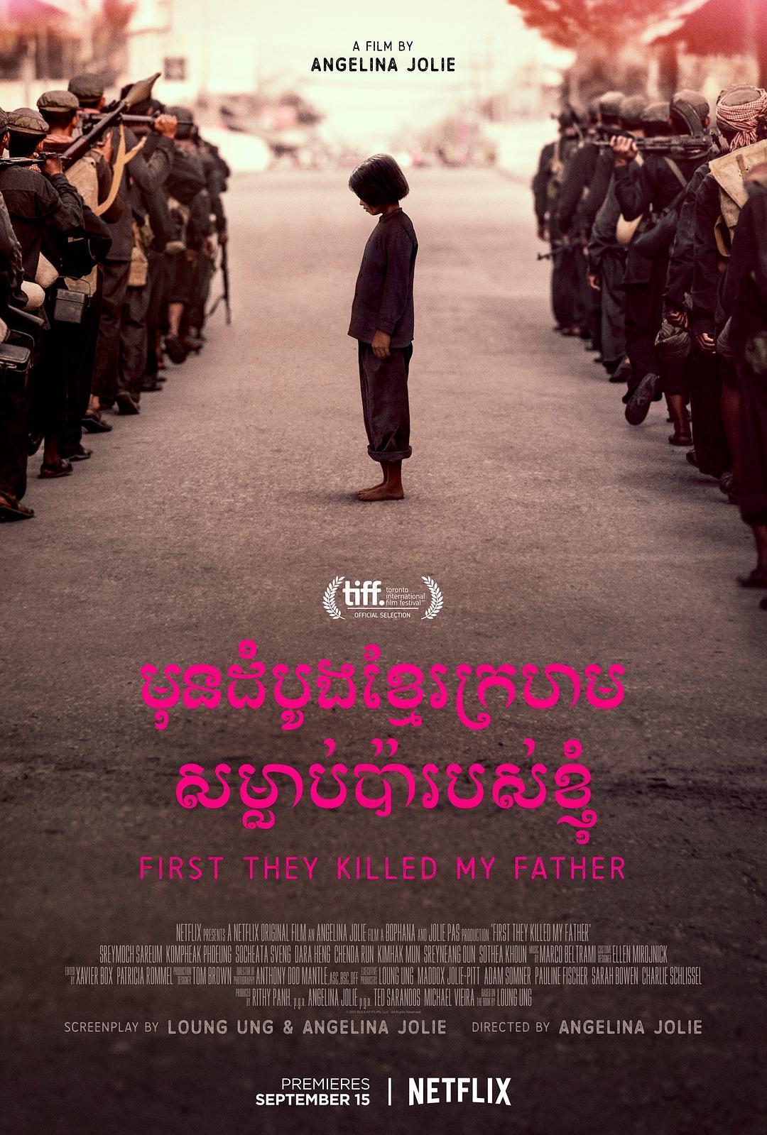 他们先杀了我父亲:一个柬埔寨女儿的回忆录