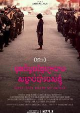 他们先杀了我父亲:一个柬埔寨女儿的回忆录海报