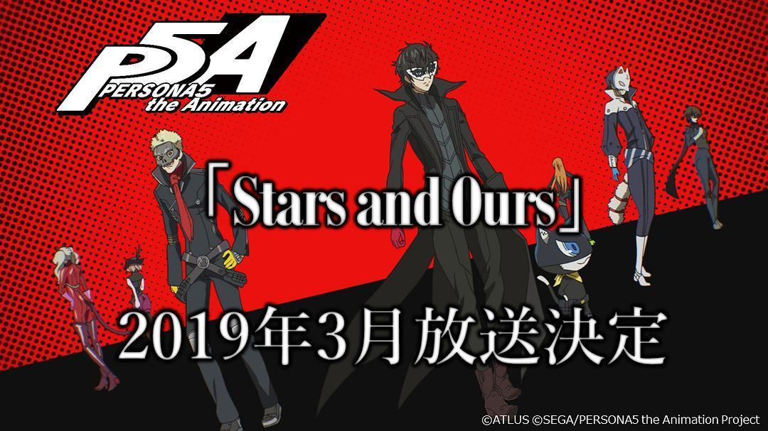 女神异闻录5 动画版 Stars and Ours