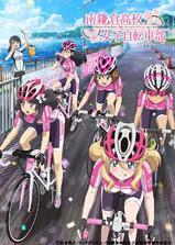南镰仓高校女子自行车社海报