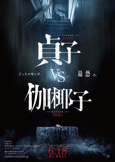贞子大战伽椰子海报