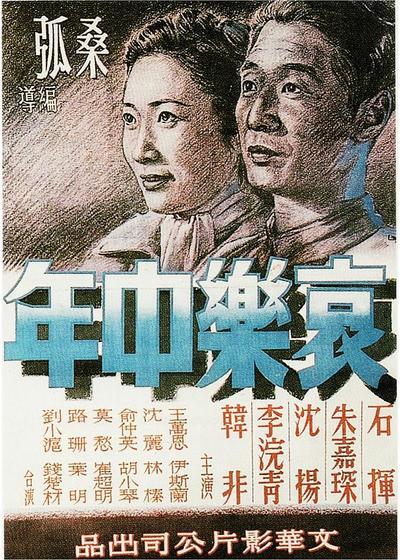 哀乐中年海报