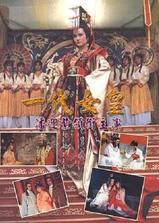 一代女皇海报
