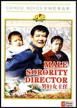 男妇女主任海报