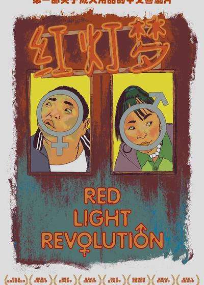 红灯梦海报