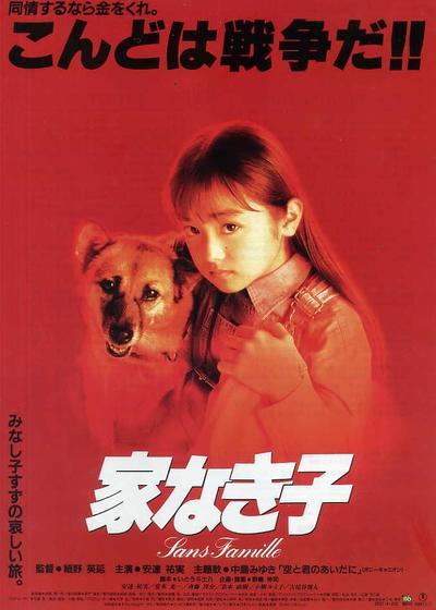 无家可归的小孩 电影版海报