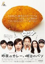 昨夜的咖喱 明日的面包海报
