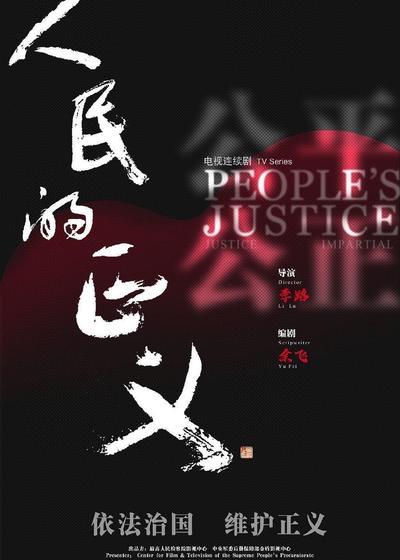 人民的正义海报