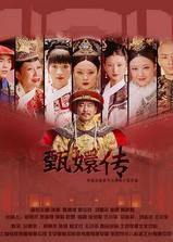 后宫·甄嬛传海报