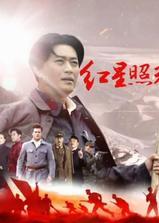 红星照耀中国海报