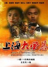 上海大风暴海报
