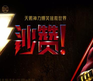 最另类超级英雄《雷霆沙赞!》已上线,助你嗨翻小长假!