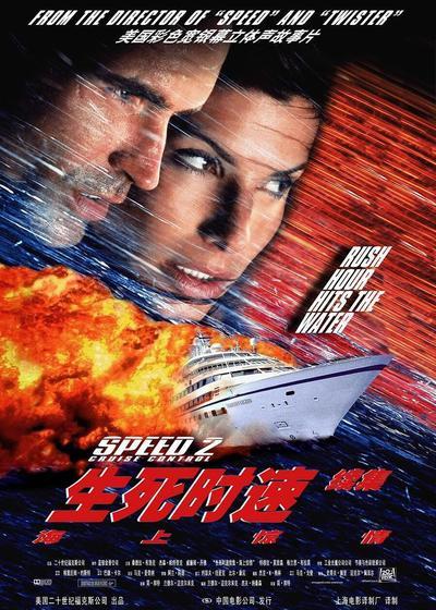 生死时速2:海上惊情海报