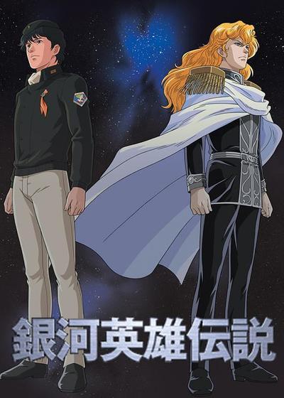 银河英雄传说海报