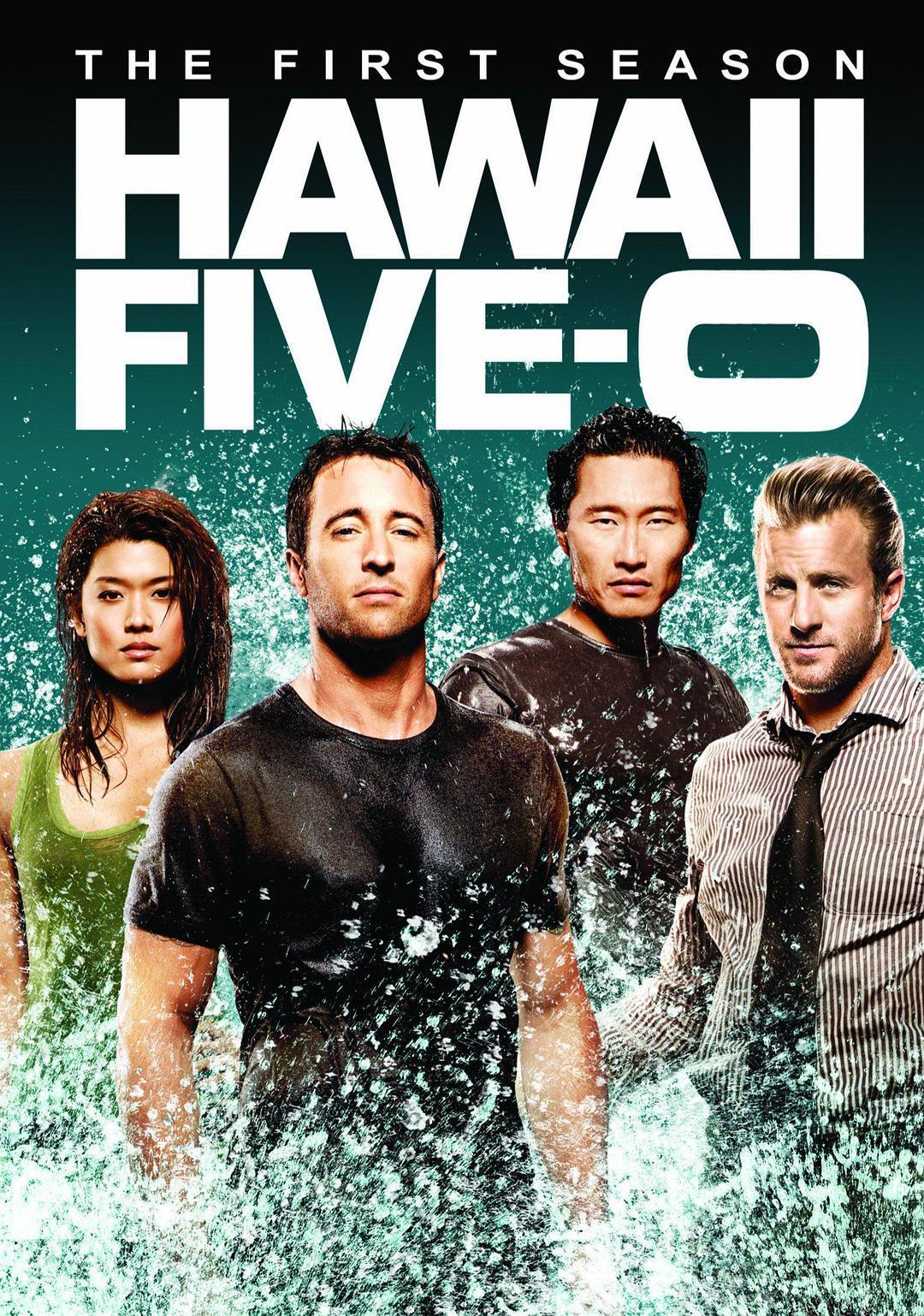 夏威夷特勤组 第一季