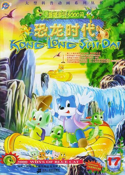 蓝猫淘气3000问之恐龙时代海报