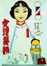 女理发师海报