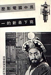 唐菁 Ching Tang演员