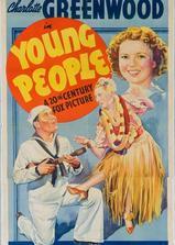 年轻人海报