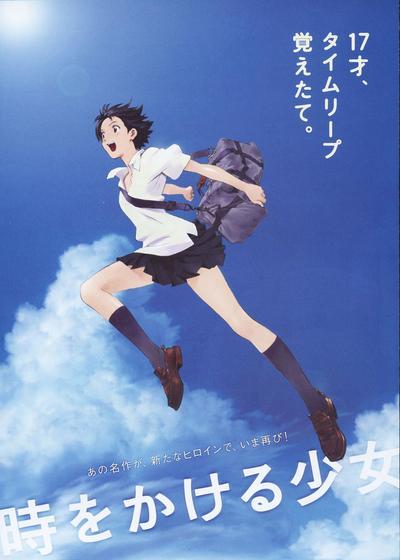 穿越时空的少女海报