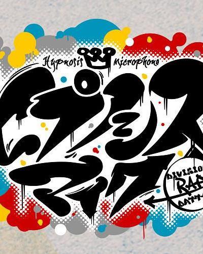 ヒプノシスマイク-Division Rap Battle-海报