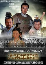 战神韩信海报