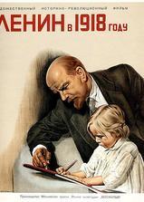 列宁在一九一八海报