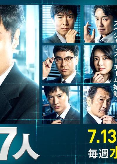 刑事7人 第二季海报