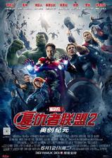 复仇者联盟2:奥创纪元海报